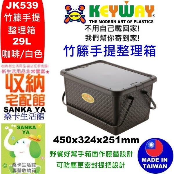 「桑卡」全台滿千免運不含偏遠地區/JK539 (大)竹籐手提整理箱/置物櫃//收納箱JK-539