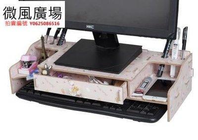 電腦液晶顯示器增高架底座辦公桌面收納盒 鍵盤抽屜收納置物架FA01792