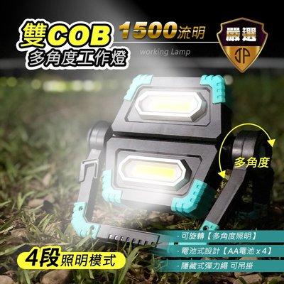 【JP嚴選】雙COB多角度工作燈-電池式