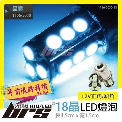 【brs光研社】1156-5050-18 特價 1156 5050 18晶 正角 斜角 單芯 LED RS CUXI
