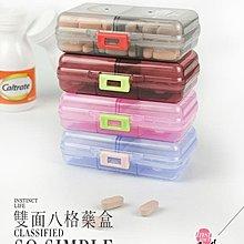 便攜式隨身藥盒大容量女旅行雙層8格裝藥丸收納盒 大號分裝薬盒【全館免運】「花開物語」wh