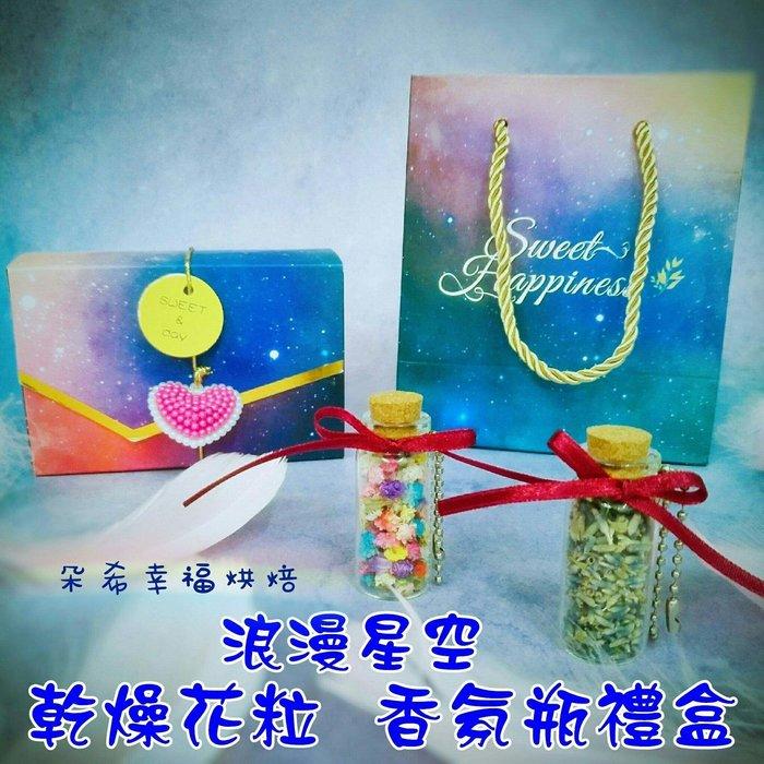 瓶中花 浪漫星空 香氛瓶禮盒 天然 乾燥花粒 隨身瓶 滿天星 星辰 薰衣草 生日禮物 婚禮小物 閨密禮 朵希幸福烘焙