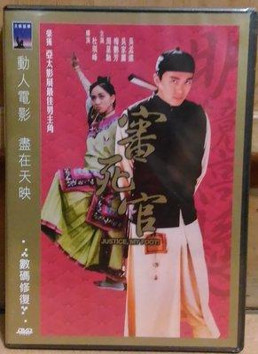 正版全新DVD~ 威龍闖天關 / 審死官 (邵氏數碼修復版)~演員: 周星馳 梅艷芳