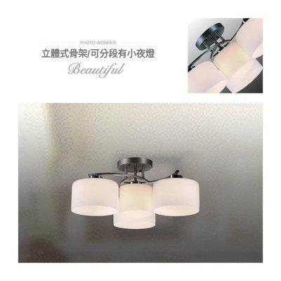 北歐時尚 現貨供應 50482(三+1燈/附分段開關+小夜燈)白玉圓桌造型吸頂燈