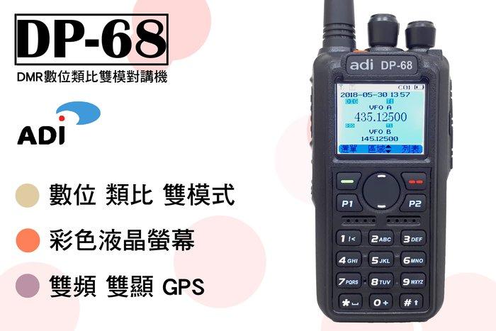 南霸王 數位對講機adi DP-68 數位類比雙模 DMR GPS對講機 | 超大功率超遠距離 登山