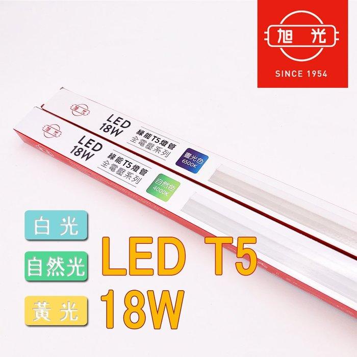 旭光 LED T5 層板燈 支架燈 一體成型4尺18W LED層板燈 間接照明(含串接線)-JOYA燈飾