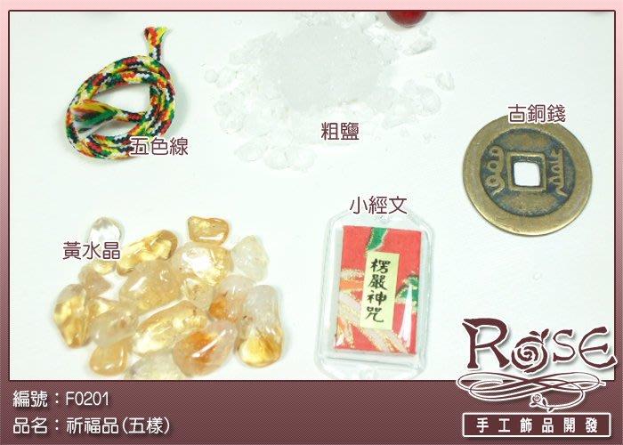 加購祈福品  五色線 黃水晶 經文 粗鹽 銅錢 【ROSE手工飾品F0201】