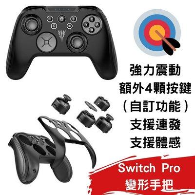 保固》變形switch pro連發 可體感+震動手把ns搖桿手把副廠 無線控制器把手手柄支援lite woot 良值