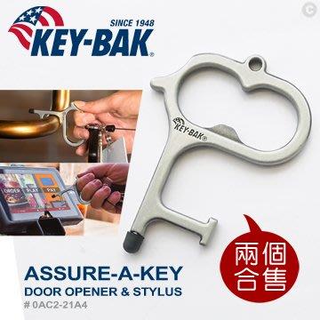 【IUHT】KEY BAK Assure-A-Key多功能指環(二個合售) #0AC2-21A4