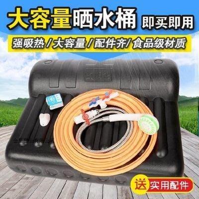 水桶 金星簡易太陽能洗澡桶儲水桶黑色臥式方形塑料桶熱水器 曬水桶