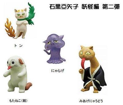 【一手動漫】現貨特價 日本 正版 轉蛋 妖怪貓大遊行2 小全套4款