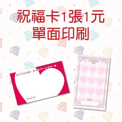 艾莉喜帖【祝福卡.婚禮祝福卡.婚禮遊戲卡.婚禮抽獎卡】♥最少50張♥
