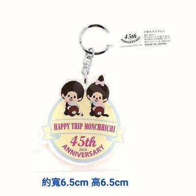 日本商品正版Monchhichi蒙奇奇45週年紀念款壓克力鑰匙圈吊飾