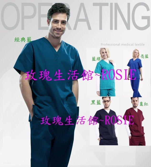 【玫瑰生活館】~ 手術服,洗手服手術室隔離衣  經典藍,藍綠,黑藍,棗紅,亮藍 XS~4XL