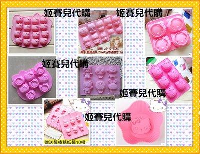 7款Hello Kitty矽膠模巧克力模巧克力棒棒糖模蛋糕模雞蛋糕模皂模 皂模水信玄餅模果凍模製冰盒月餅模布丁模1