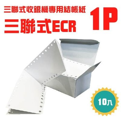 三聯式收銀機專用結帳紙1P /10入