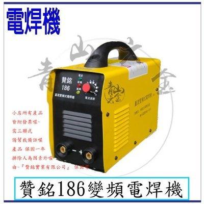 『青山六金』附發票 贊銘 186 直流變頻式電焊機 變頻電焊機 內藏式防電擊裝置 電壓 單相 220V