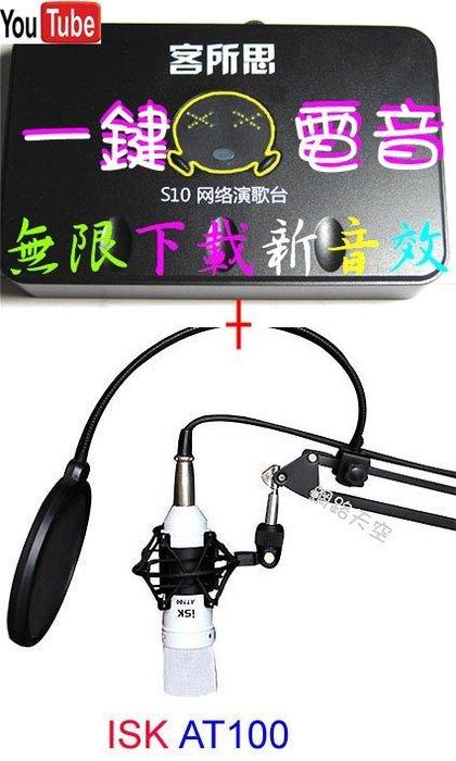 手機直播第14號套餐之5b100%真品S10+電容麥克風 ISK AT100+ NB35支架送166音效補件軟