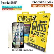 s日光通訊@HODA-GLA HTC ONE M9 (M9u) 戰鬥版 防爆鋼化玻璃保護貼/保護膜/螢幕貼/螢幕膜