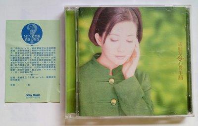 [CD] 1996 孟庭葦 心言手語  (附樂迷卡)
