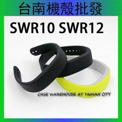索尼 SWR10 SWR12 腕帶 錶帶 SONY 智能手環 SWR10 smartband 替換錶帶 不含 金屬扣