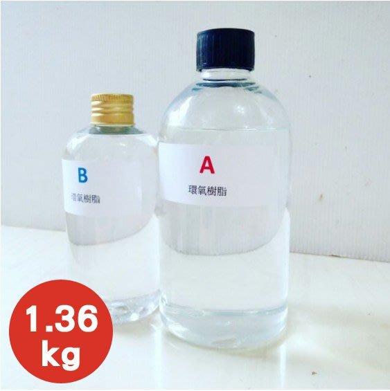 高透明耐黃環氧樹脂epoxy1.36kg(A劑1020g,B劑340g) ab膠