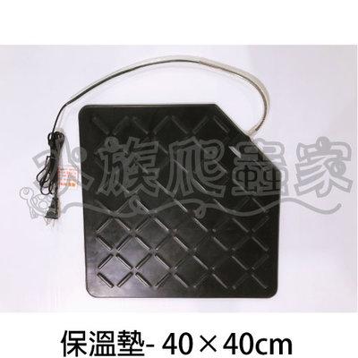 『水族爬蟲家』附發票 保溫墊 40×40cm 不含調溫器 加熱墊 遠紅外線 磨沙面硬式保溫板 硬款 陸龜 烏龜 貓 狗