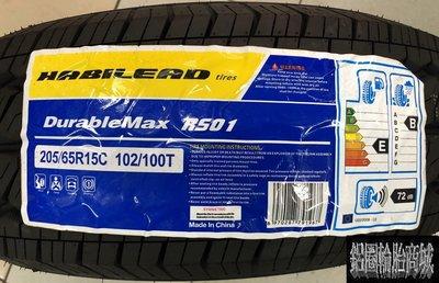 全新輪胎 海倍德 HABILEAD RS01 205/65-15C 高耐磨 耐荷重 載重用胎 T4 海力士