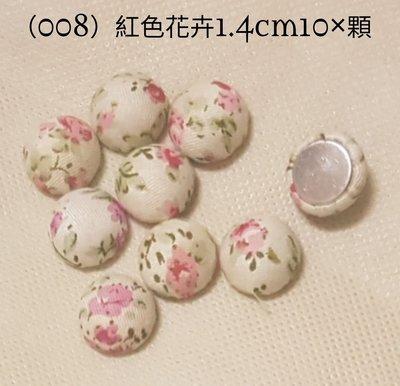 編號008 粉色花卉圖騰 圓徑1.4~1.5cm 單顆價格 甜美圖案布包釦 圓形弧度平底扣 diy配件 創意小品 貼片款