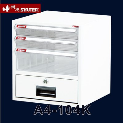 A4 3格抽屜 文件櫃 日本鍍鋅鋼板 樹德 A4-104K (資料櫃 公文櫃 辦公櫃 文書櫃 鐵櫃 抽屜櫃 桌上 落地)