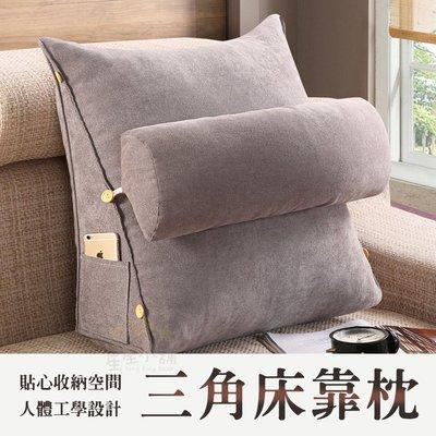 台灣出貨 三角床靠枕 靠枕 靠墊 背靠...