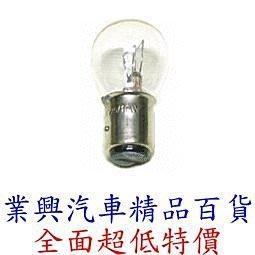 12V通用型雙芯燈炮 (GV2Q-001)【業興汽車精品百貨】