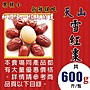 LA0209【天山生機の雪紅棗►600g】✔天然蜜...