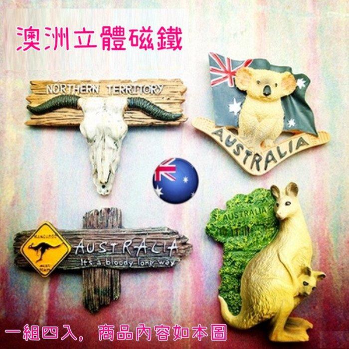 3D澳洲冰箱貼 澳大利雪梨墨爾本無尾熊袋鼠旅遊紀念品_☆優購好SoGood☆