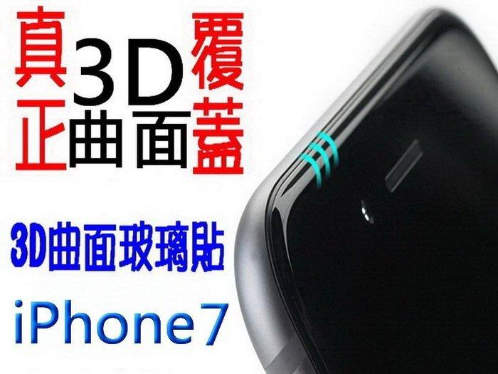 康寧 3D曲面玻璃貼 iPhone 7/7+ PLUS 空壓殼 滿版 玻璃貼 完美覆蓋