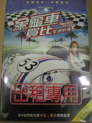 金龜車賀比:全速前進 Herbie fully loaded