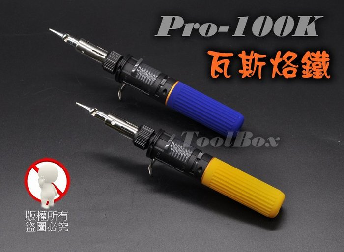 【ToolBox】iroda愛烙達Pro-100K/瓦斯烙鐵/火燄槍/噴火槍/瓦斯焊槍/噴燈/烙鐵/電烙鐵/焊錫/焊槍