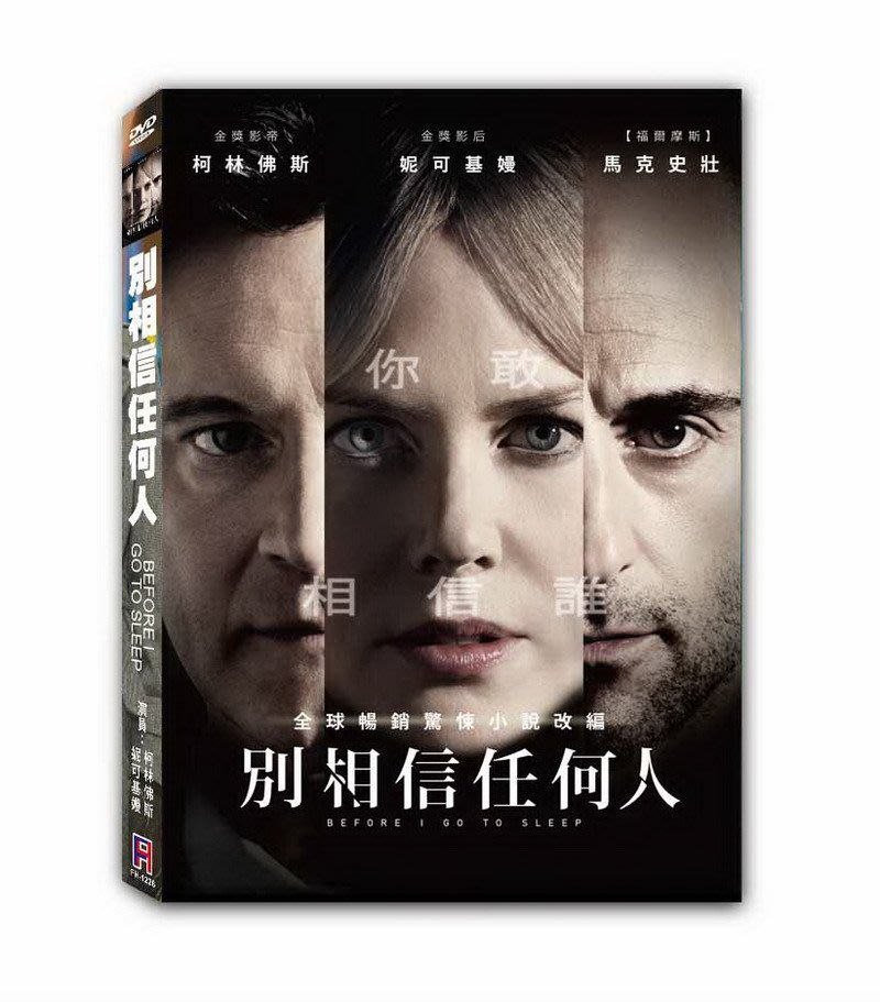 [DVD] - 別相信任何人 Before I Go to Sleep ( 法迅正版 ) - 預計7/10發行