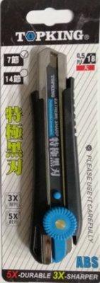 [CK五金小舖] TOPKING 特極黑刃 美工刀 推式 鎖式 高碳鋼 銳利 耐用 刀片 7節 14節 台灣製 台中市
