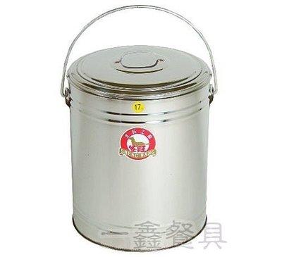 一鑫餐具【生旺不銹鋼保溫桶17立】保溫茶桶白鐵冰桶保溫冰桶不銹鋼冰桶保熱桶