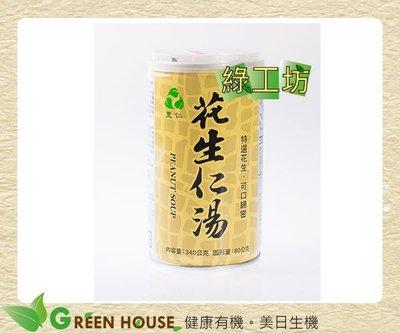 [綠工坊]    花生仁湯  里仁   花生原料通過農藥殘留與黃麮毒素檢測