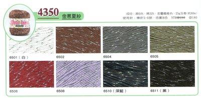 編織日本 Petit Lame 棉麻金蔥夏紗~小物、包包、衣服diy~手工藝材料、編織工具、進口毛線【彩暄手工坊】