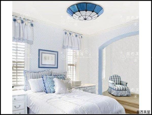 凱西美屋 地中海藍白弟凡尼吸頂燈 20寸帝凡尼吸頂燈 手工蒂芬妮吸頂燈