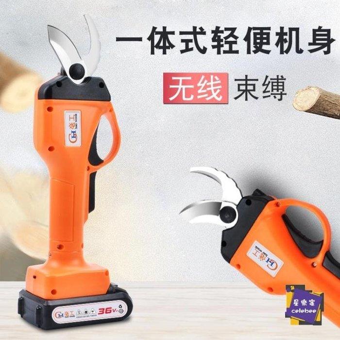電剪 電動修枝剪刀果樹剪樹枝剪充電式剪子果園林修枝粗枝剪電剪子