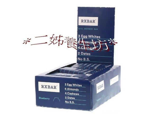 *二姊養生坊*~RXBAR,蛋白質棒,藍莓2盒免運#RXB00426