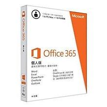 MicroSoft Office 365,限量優惠!