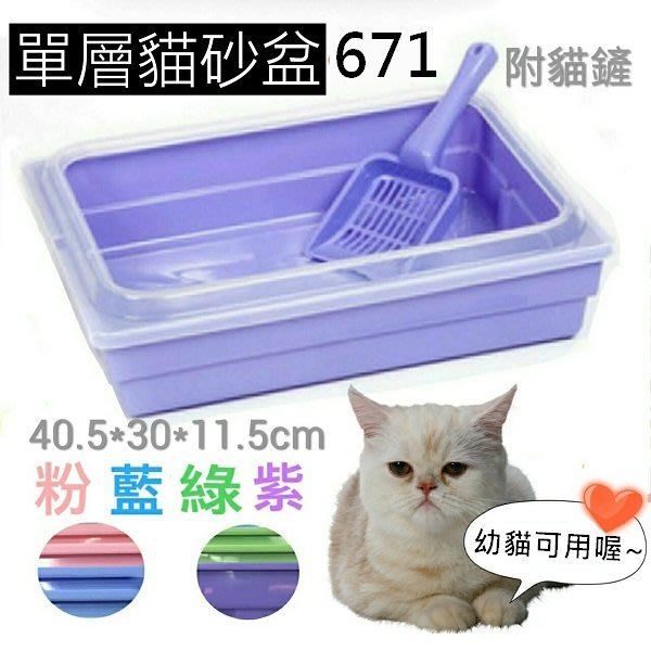 *COCO*皇冠ACE PET單層水晶貓便盆(小)-671附貓砂鏟(顏色隨機出貨)適用於凝結砂/礦砂/貓砂盆