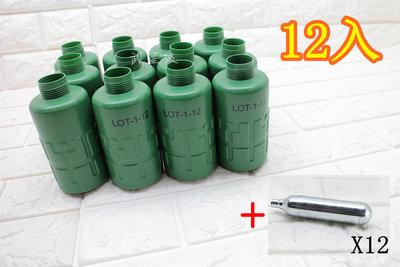 台南 武星級 12g CO2小鋼瓶 氣爆 手榴彈 空瓶 12E + 12g CO2小鋼瓶 (音爆手雷煙霧彈震撼巴辣芭樂