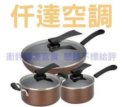 【仟達空調】*衝評價便宜賣*愛仕達ASD家系列不沾三件套組**炒鍋+湯鍋+奶鍋***保證現貨!