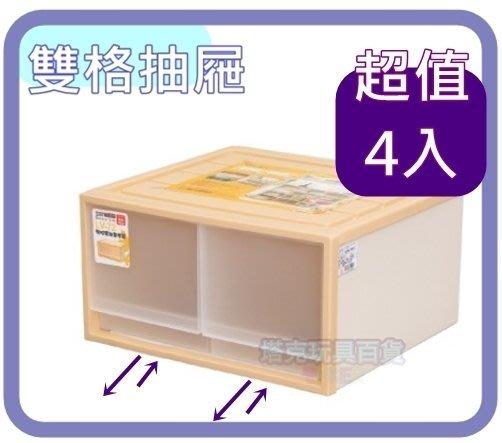 聯府  LV72(4入) 收納箱 收納櫃 整理箱 塑膠盒 露營 收納 雙 抽屜【H11001201】塔克百貨